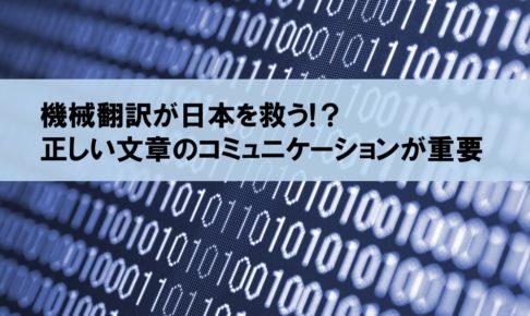 日本再興戦略_アイキャッチ画像