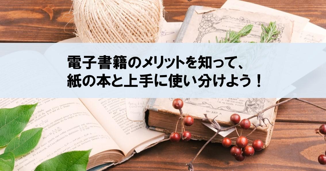 本好きのためのAmazon Kindle 読書術_アイキャッチ画像