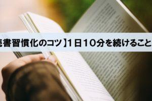 読書習慣をつけるコツは1日10分から始めることに尽きる_アイキャッチ画像