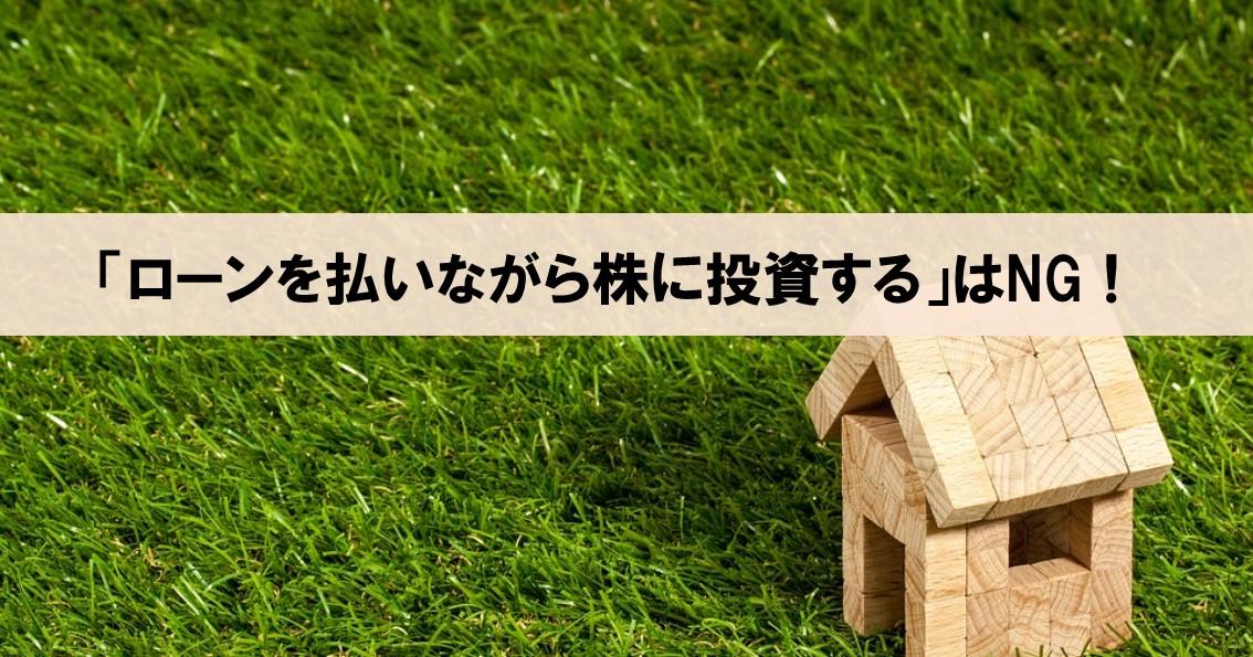 「家のローンを払いながら株に投資する」は絶対にダメ!_アイキャッチ画像