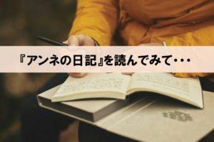 『アンネの日記』を読んでみるも、前半で挫折した話【『夜と霧』との違いについて】_アイキャッチ画像