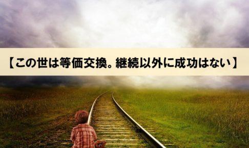 【この世は等価交換。継続以外に成功の道はない】『筋トレは必ず人生を成功に導く』より_アイキャッチ画像