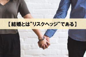 """【結婚とは""""リスクヘッジ""""である】『困難な結婚』より_アイキャッチ画像"""