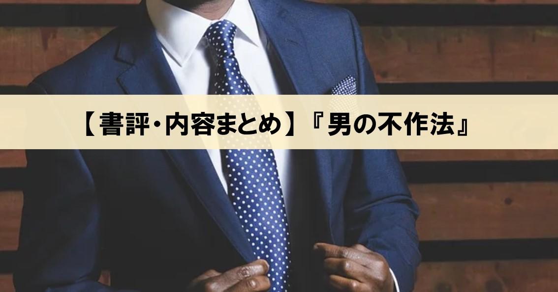【書評・内容まとめ】『男の不作法』洗練された男性になるために_アイキャッチ画像