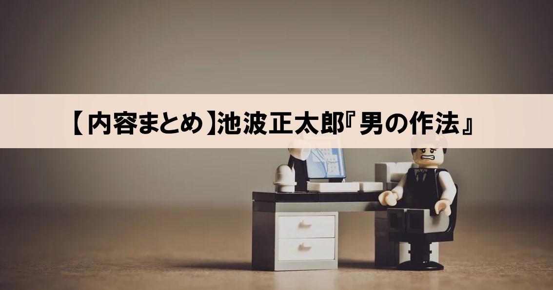 【書評・内容まとめ】池波正太郎『男の作法』男性学の名著です!_アイキャッチ画像