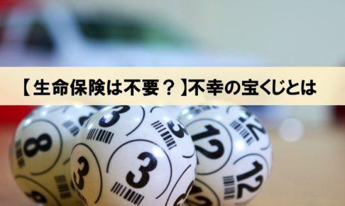 """【生命保険は不要か?】""""不幸の宝くじ""""と呼ばれる理由"""