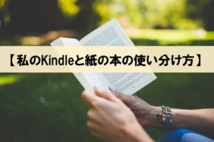 【私のKindleと紙の本の使い分け方】小説は紙、ビジネス書はKindleがおすすめ