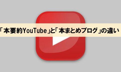 「本要約YouTube」と「本まとめブログ」の違い