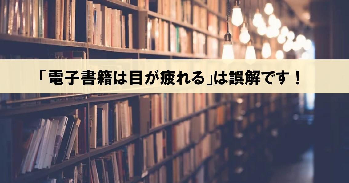 「電子書籍は目が疲れる」は誤解です!専用端末を使うべき3つの理由