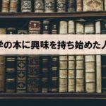 【哲学の本に興味を持ち始めた人へ】おすすめ記事まとめ