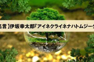 【感想・名言まとめ】伊坂幸太郎『アイネクライネナハトムジーク』