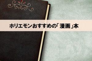 ホリエモンおすすめの「マニアックな漫画」を知れる本