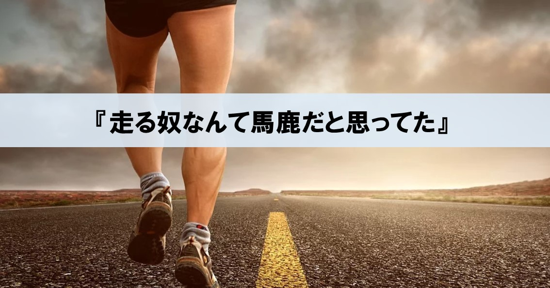 マラソンを始めたばかりの中年男性におすすめの本『走る奴なんて馬鹿だと思ってた』