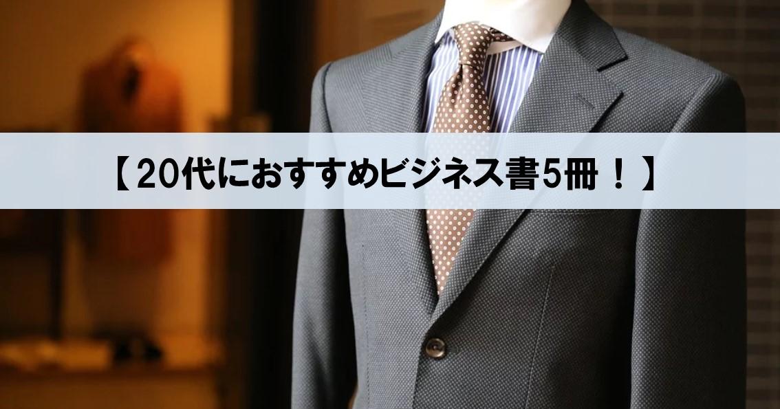 新入社員の私が心から推薦!【20代におすすめビジネス書5冊】