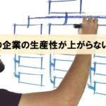 日本の企業の生産性が上がらない理由