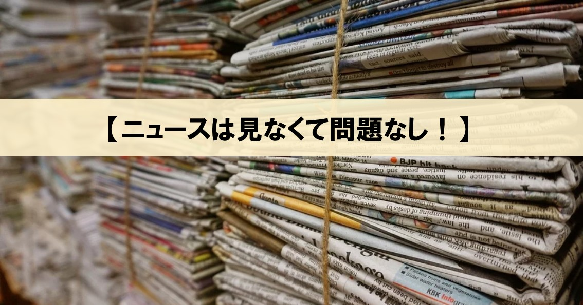 【ニュースは見なくてOK】真に価値のある情報とは何か?
