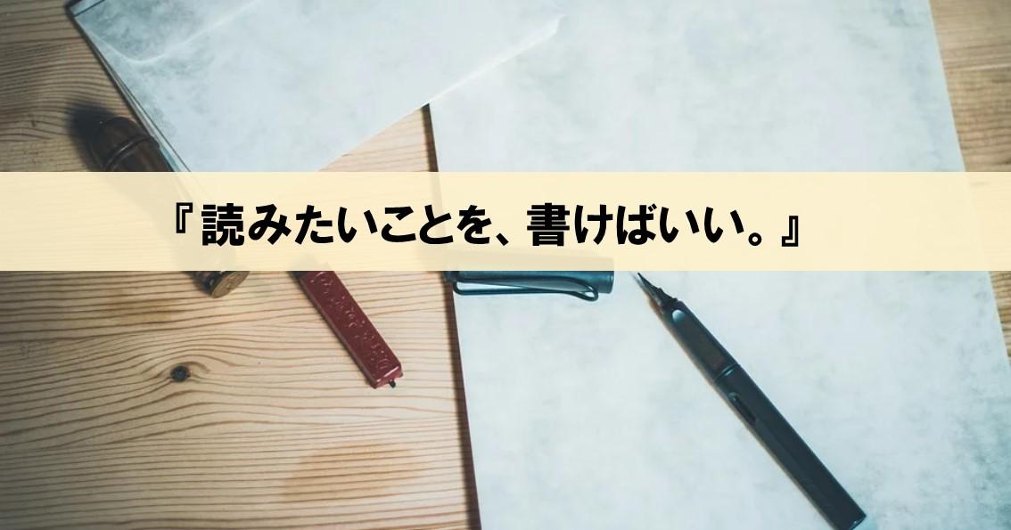【自分のために文章を書け!】『読みたいことを、書けばいい。』