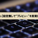【WordPress】「設定無し!」プレビューをショートカットキーで実行する方法