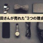 オリエンタルラジオ中田さんが売れた「3つの理由」