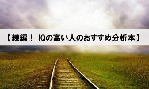 【続編!IQの高い人のおすすめ分析本】_アイキャッチ画像