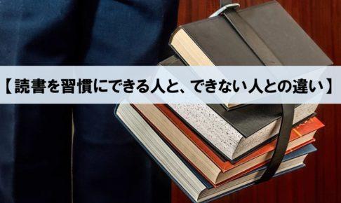 【読書を習慣にできる人と、読書が続かない人の違い】_アイキャッチ画像