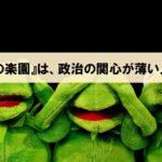 百田尚樹『カエルの楽園』は、(僕のような)政治の関心が薄い人が読むべし!_アイキャッチ画像