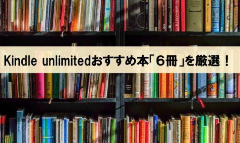 Kindle unlimitedおすすめの本6冊を厳選!【300冊以上は読んだ経験から】_アイキャッチ画像