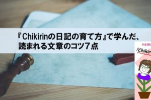 『Chikirinの日記の育て方』で学んだ、読まれる文章・ブログのコツ7点_アイキャッチ画像