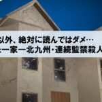 タフな人以外読んではダメ…『消された一家―北九州・連続監禁殺人事件―』(感想・書評)_アイキャッチ画像