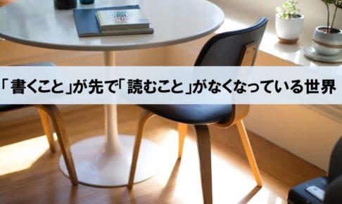 「書くこと」が先で「読むこと」がなくなっている世界_アイキャッチ画像