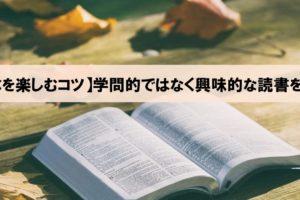 【本を楽しむコツ】学問的ではなく興味的な読書を優先せよ!_アイキャッチ画像