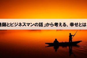 【本当の幸せ、人生の成功とは何か?】ある漁師とビジネスマンの話から考える_アイキャッチ画像