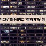 """日本の中にも""""部分的に""""存在する「社会主義」_アイキャッチ画像"""