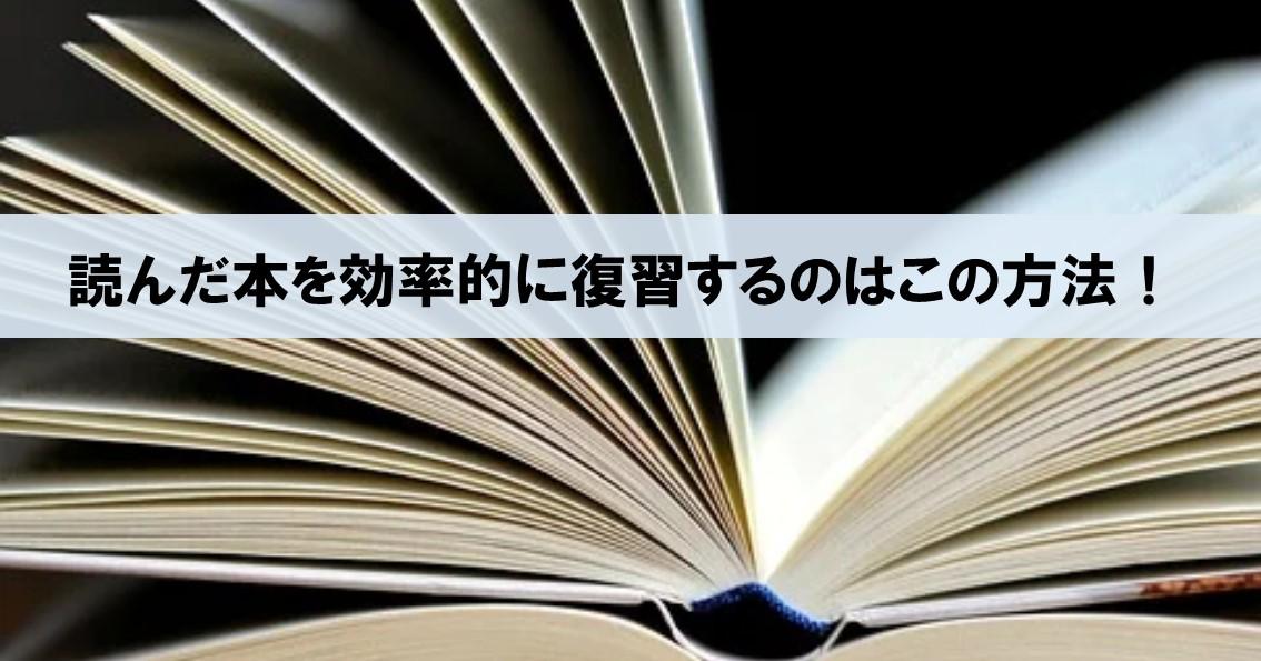読んだ本を効率的にインプット・復習するのはこの方法を!_アイキャッチ画像