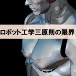 「ロボット工学三原則の限界」について考える_アイキャッチ画像