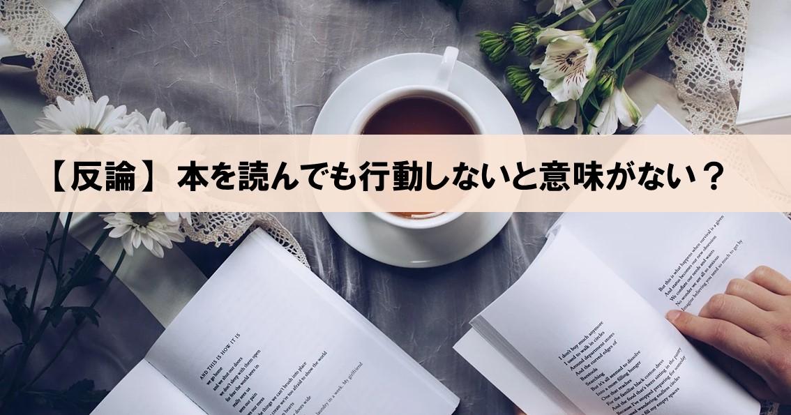 【反論】「本を読んでも行動しないと意味がない」なんてことはない!_アイキャッチ画像