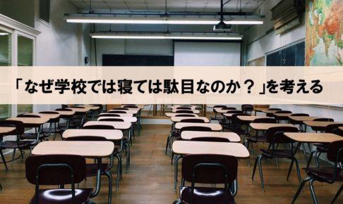 「なぜ学校では寝ては駄目なのか?」を考える_アイキャッチ画像