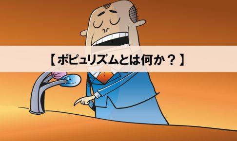 【ポピュリズムとは何か?】わかりやすく一言で解説!_アイキャッチ画像