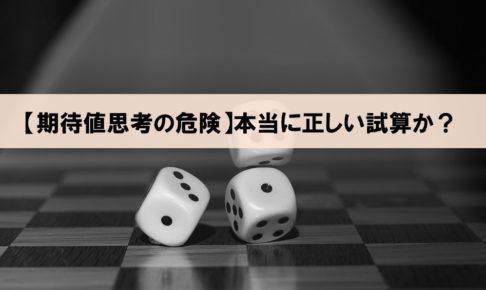 【期待値思考の危険】果たして、それは本当に正しい試算か?_アイキャッチ画像
