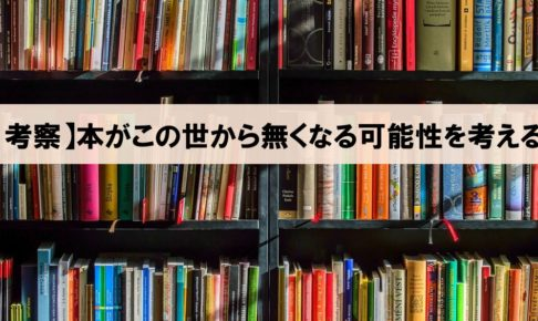 【考察】本がこの世からなくなる可能性を考える_アイキャッチ画像