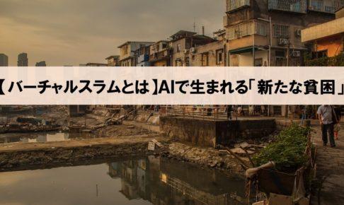 【バーチャルスラムとは】AIが進化することによって起こる「新たな貧困」_アイキャッチ画像