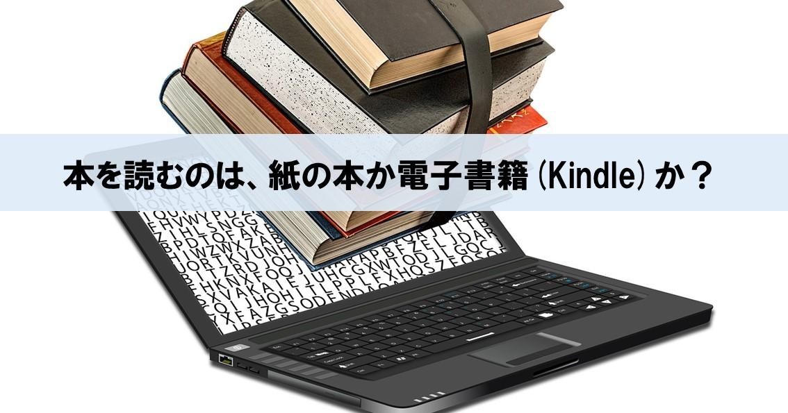本を読むのは、紙の本か電子書籍(Kindle)か?今の自分がたどり着いた結論_アイキャッチ画像