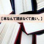 【本なんて読まなくて良い。】人生で何万人の「賢い人」と深い会話ができる人なら・・・。_アイキャッチ画像